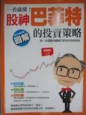 【書寶二手書T4/股票_QJR】一看就懂!股神巴菲特的投資策略_李成思