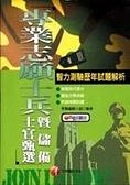 二手書博民逛書店《智力測驗歷年試題解析(專業志願士兵暨儲》 R2Y ISBN:9991185488