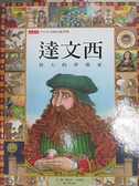 【書寶二手書T4/少年童書_E59】達文西: 偉大的夢想家_羅伯特‧貝爾德