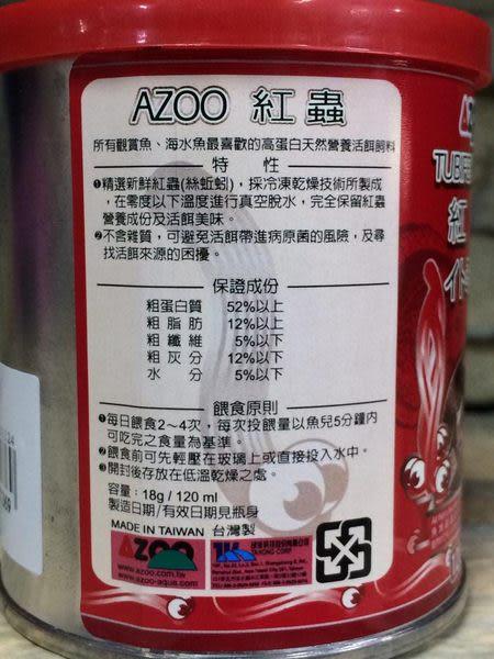 【西高地水族坊】AZOO 赤蟲(120ml)