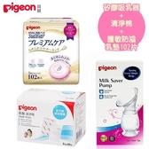 【南紡購物中心】日本《Pigeon 貝親》矽膠吸乳器+清淨棉+護敏防溢乳墊102片