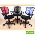 《DF house》小盾牌氣壓辦公椅*標準*3色 電腦椅 書桌椅 辦公椅 人體工學椅 主管椅 辦公傢俱