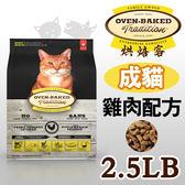 PetLand寵物樂園《加拿大 Oven-Baked烘焙客》非吃不可 - 成貓雞肉配方 2.5磅 / 貓飼料