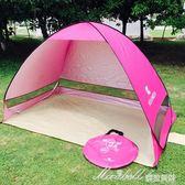 帳篷 免搭建速開防紫外線沙灘帳篷全自動遮陽帳篷釣魚帳篷igo    蜜拉貝爾