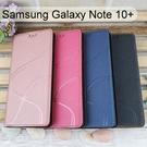青春皮套 Samsung Galaxy Note 10+ / Note 10 Plus (6.8吋) 多夾層