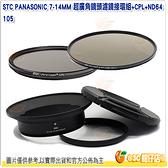 STC 濾鏡接環組含105mm CPL ND64 減光 偏光 Panasonic 7-14mm 7-14 專用
