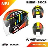 [安信騎士] KYT NF-J 選手彩繪 #10 黑 半罩 安全帽 雙鏡片 內建墨片 NFJ