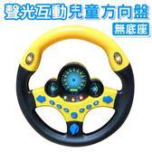 仿真兒童方向盤 玩具方向盤 兒童方向盤(無底座) 模擬駕駛遊戲 警車 消防車 家家酒【塔克】