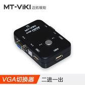 【生活家購物網】邁拓維矩 USB 2 PORT KVM切換器 共享器 可共用 滑鼠 鍵盤 螢幕 USB裝置 僅主機