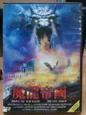 挖寶二手片-Y90-021-正版DVD-電影【魔龍帝國】-沙區非
