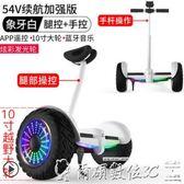 平衡車領奧電動平衡車智慧兩輪成年兒童女代步小孩學生雙輪體感越野LX爾碩數位