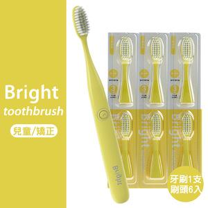 韓國Bright 白立得音波振動牙刷(1入)+兒童/矯正刷頭(6入)黃色