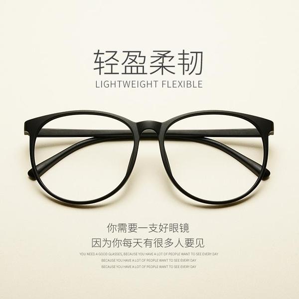 眼鏡框 TR90新款復古眼鏡框架男女同款全框大框圓框眼鏡框防藍光平鏡 寶貝 寶貝計畫 618狂歡