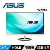ASUS VZ249H 24型纖薄無邊框電腦螢幕