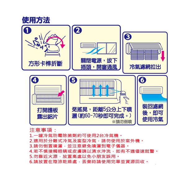 興家安速冷氣長效防霉除菌劑 350ml