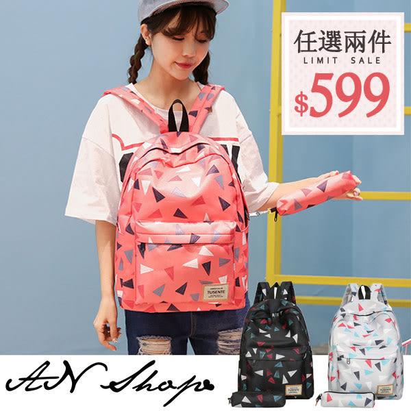 後背包-夏季輕甜可愛幾何三角形大容量防潑水雙肩後背包 買就送同色系筆袋【AN SHOP】