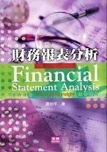 二手書博民逛書店 《財務報表分析-Financial Statement Analysis 》 R2Y ISBN:9574136167│謝劍平
