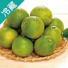 台灣柳丁/袋(約8粒/袋)【愛買冷藏】