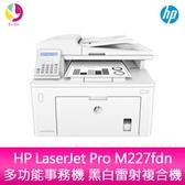 分期0利率 惠普 HP LaserJet Pro M227fdn 多功能事務機 黑白雷射複合機:登錄送7-11$500+加購碳粉再送7-11$400