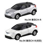 TOMICA多美小汽車No.94 豐田TOYOTA CH-R +初回 (2台一起賣) 10173
