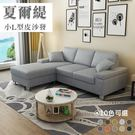 【IKHOUSE】夏爾緹L型貓抓皮沙發-...