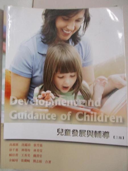 【書寶二手書T1/大學教育_EQK】兒童發展與輔導 = Development and guidance of children_高品質展覽等