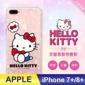 蘋果 APPLE iPhone 7 plus /8 plus 三麗鷗官方授權 Hello Kitty 彩繪空壓殼 手機殼 保護殼