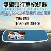 領先者 ES-13 前後雙鏡+倒車顯影+循環錄影 防眩藍光後視鏡型行車記錄器【送16G記憶卡
