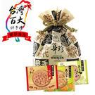 華珍手燒煎餅8入福袋(花生/黑豆/南瓜子...