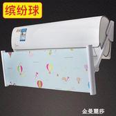 空調擋風板防直吹格力壁掛式導風板出風口遮檔冷氣美的掛機通用igo 金曼麗莎