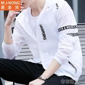 防曬衣服男夏季外套超薄款2020青少年韓版潮流帥氣透氣春秋夾克衫 布衣潮人
