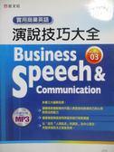 【書寶二手書T9/語言學習_ZDP】實用商業英語演說技巧大全_附MP3_樊志虹_附光碟