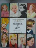 【書寶二手書T1/傳記_PKH】時尚經典的誕生-18位名人,18則傳奇,18個影響全球的時尚指標_姜旻枝