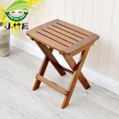 換鞋凳 折疊凳便攜式家用實木馬扎戶外釣魚椅小板凳小凳子方凳BL【全館上新】
