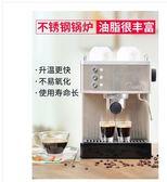 咖啡機 意式咖啡機家用小型半全自動商用不銹鋼鍋爐蒸汽奶泡110V 晶彩生活JD