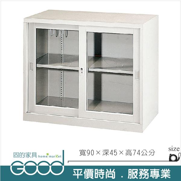 《固的家具GOOD》212-08-AO 玻璃拉門活動二層式UG-2A加框/鐵櫃/公文櫃
