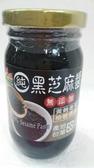 源順~低溫超細純黑芝麻醬230公克/罐