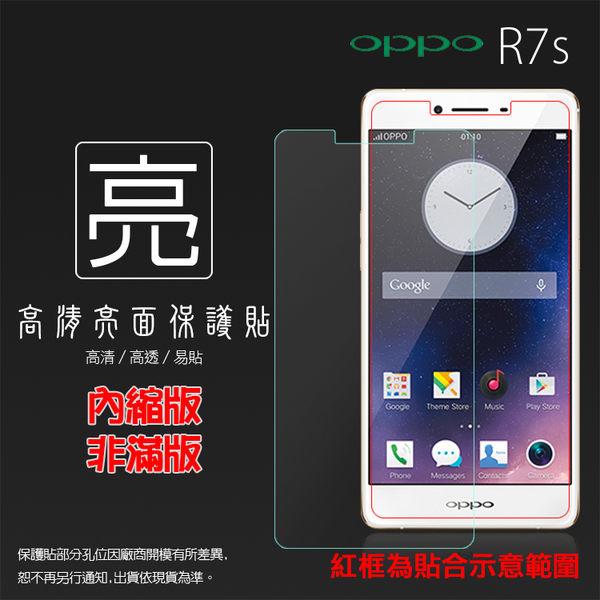 ◆亮面螢幕保護貼 OPPO R7s R7SF 保護貼 軟性 高清 亮貼 亮面貼 保護膜 手機膜