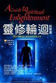(二手書)靈修輪迴啟蒙書:30年靈修歲月的揭密之作