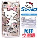 免運 Hello Kitty 高清 防摔...