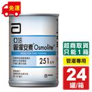 2020.12 亞培 管灌安素液 (管灌專用) 237ml 24罐/箱 專品藥局【2005985】