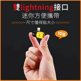 膠囊充電線 雙lightning  iPhone 7/8/X音源轉接線 聽歌充電三合一 支持線控 音源線【極品e世代】