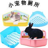 兔子廁所大號荷蘭豬龍貓豚鼠寵物用品便盆免運費兔兔衛生間   igo 瑪麗蘇
