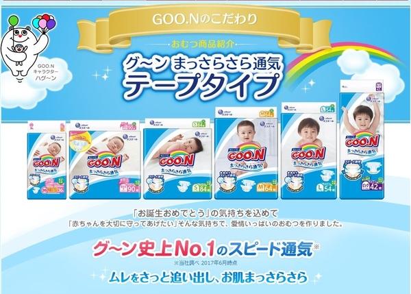 箱購 日本境內版尿布~大王製紙GOO.N阿福狗嬰幼兒柔軟紙尿片多款