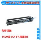 九鎮資訊 HP 17A /CF217A/217全新環保碳粉匣 M102a / M102w / M130a / M130fn / M130f