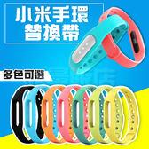 小米手環 一代 替換錶帶 運動腕帶 小米手環 替換帶 矽膠 果凍套 手環 3色可選