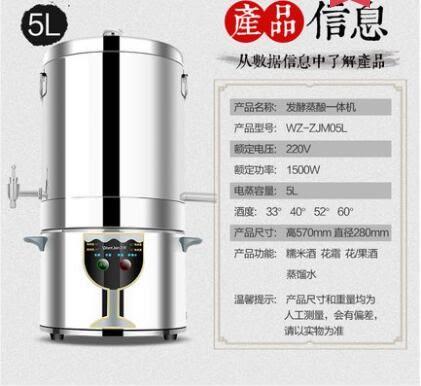 釀酒設備家用全自動小型蒸餾純露家庭白酒蒸酒器制酒機釀酒機  igo  瑪麗蘇