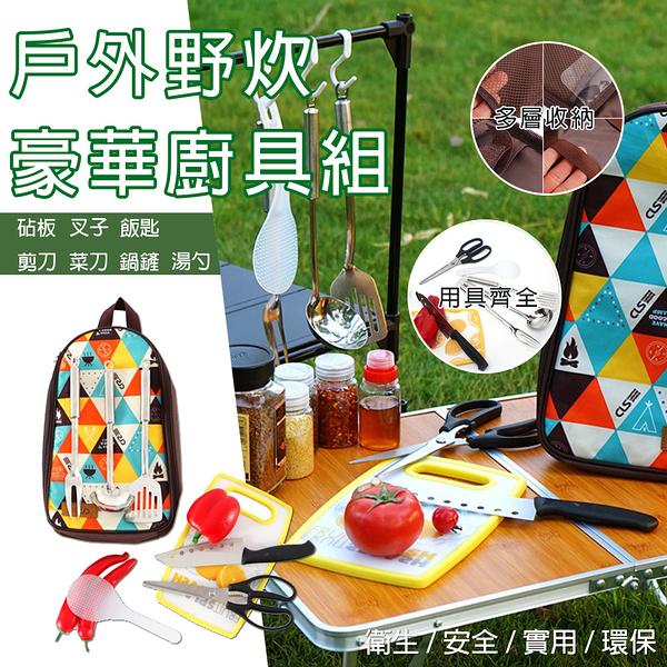 【TAS】戶外 露營 野營 野炊 廚具 8件組 不鏽鋼廚具 戶外料理 附收納包 D53002