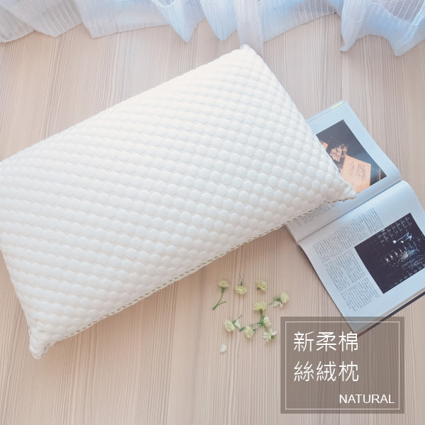 枕頭2入組_專利新柔中空棉絲絨枕 舒眠枕 五星飯店等級 台灣製 HOUXURY赫雪黎寢飾