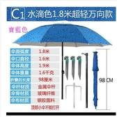 X-戴威營 釣魚傘2.4米2.2米萬向防曬防雨雙層垂折疊戶外遮陽釣雨傘【寶藍色/主圖款】